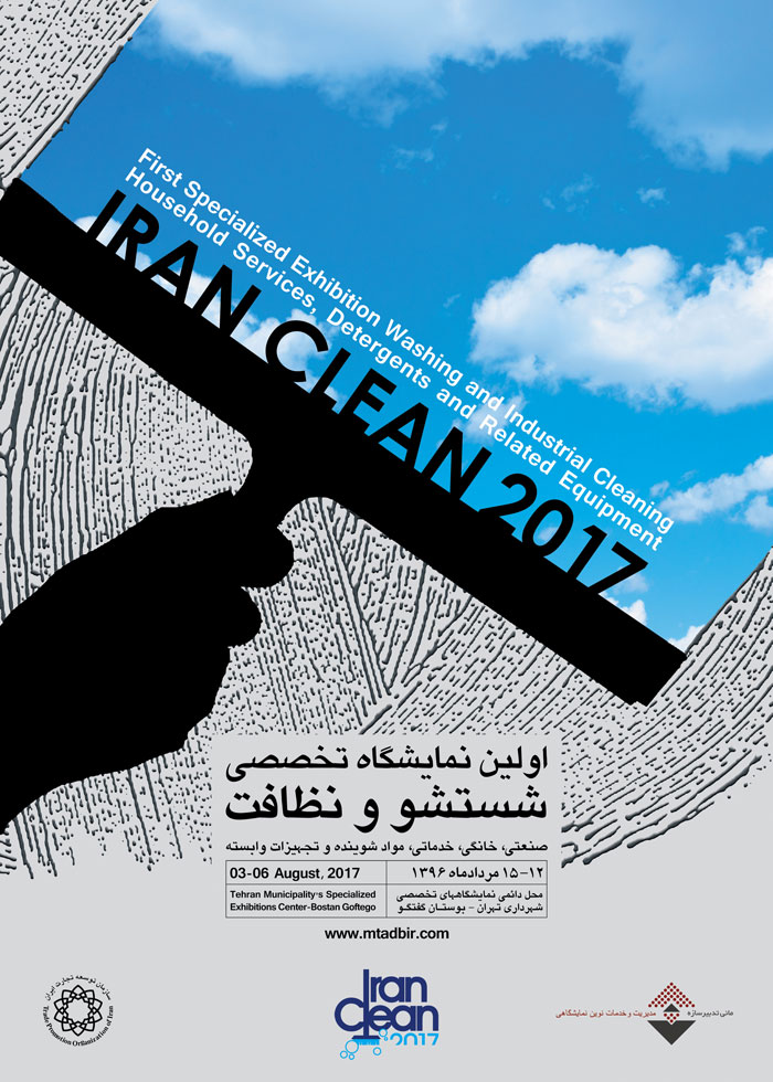 Iran Clean 2017 Exhibition Invitation