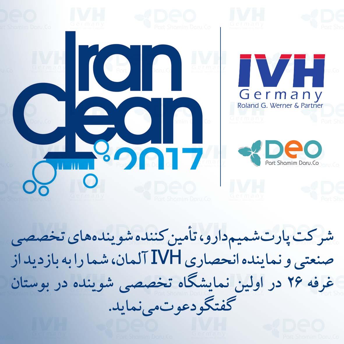 Iran Clean 2017 Exhibition Invitation