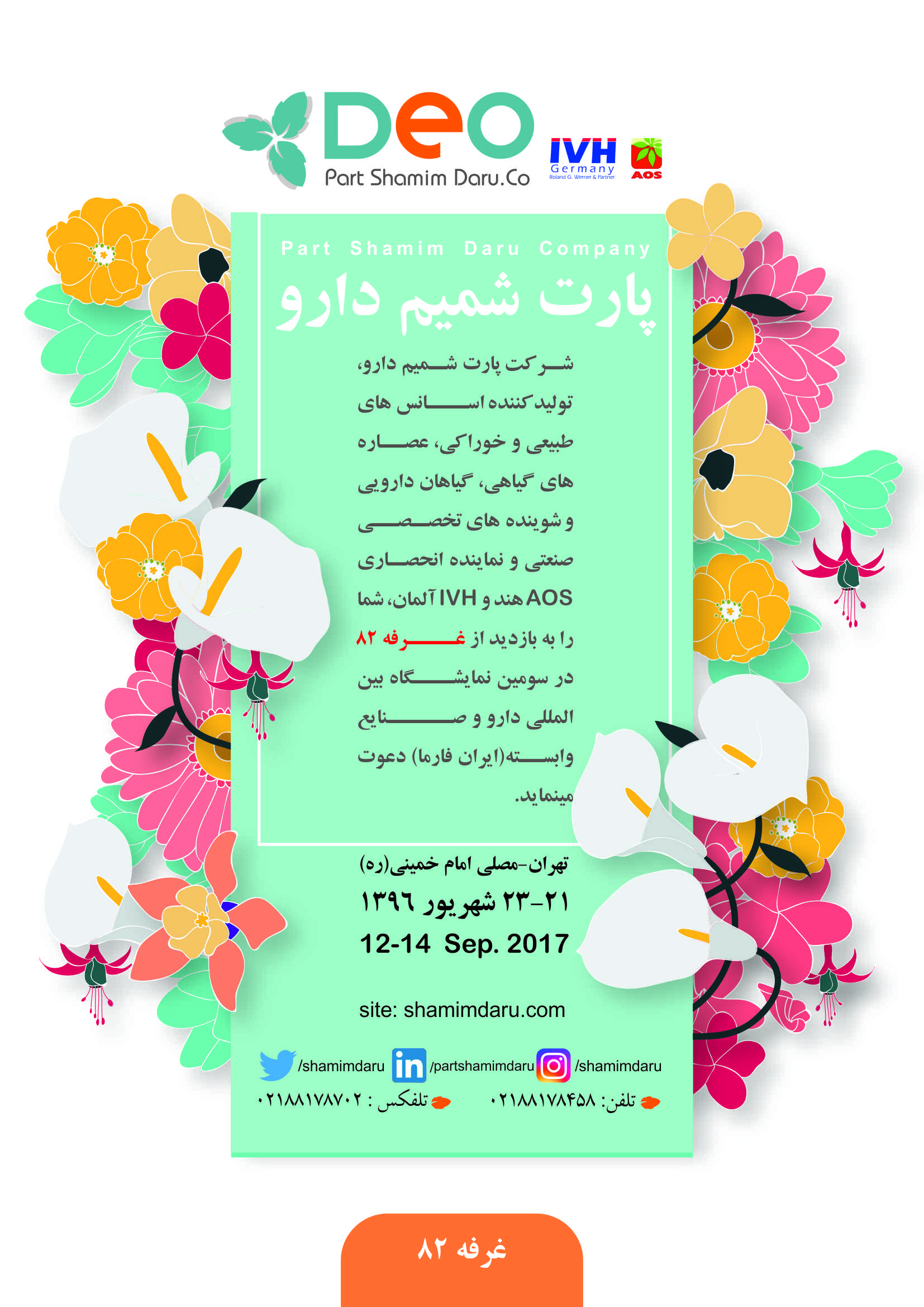 Iran Pharma 2017 Exhibition Invitation